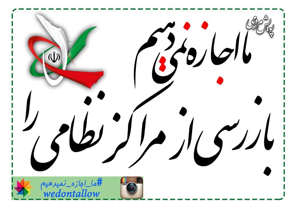 جمعی از تشکل دانشجویی استان خوزستان خطاب به روحانی:اجازه بازرسی از مراکز نظامی وبازجوی از دانشمندان هسته ای را نمیدهیم/به توان داخلی تکیه کنیدتا به وعده های پوچ استکبار