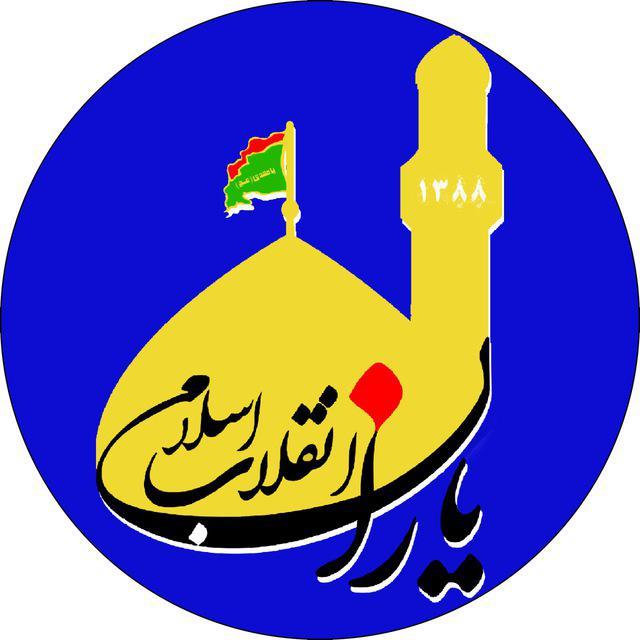 بیانیه مجموعه یاران انقلاب اسلامی رامهرمز به حمایت از روز جهانی قدس
